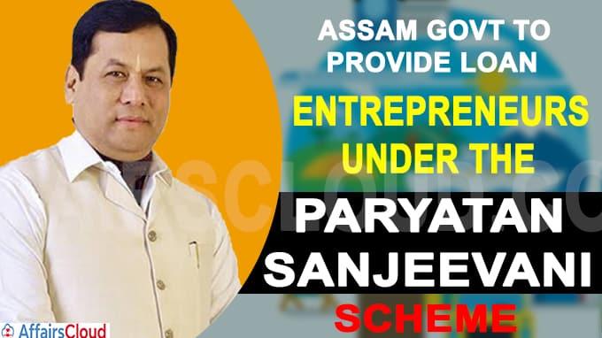 Assam govt to provide loan to entrepreneurs Under the 'Paryatan Sanjeevani Scheme