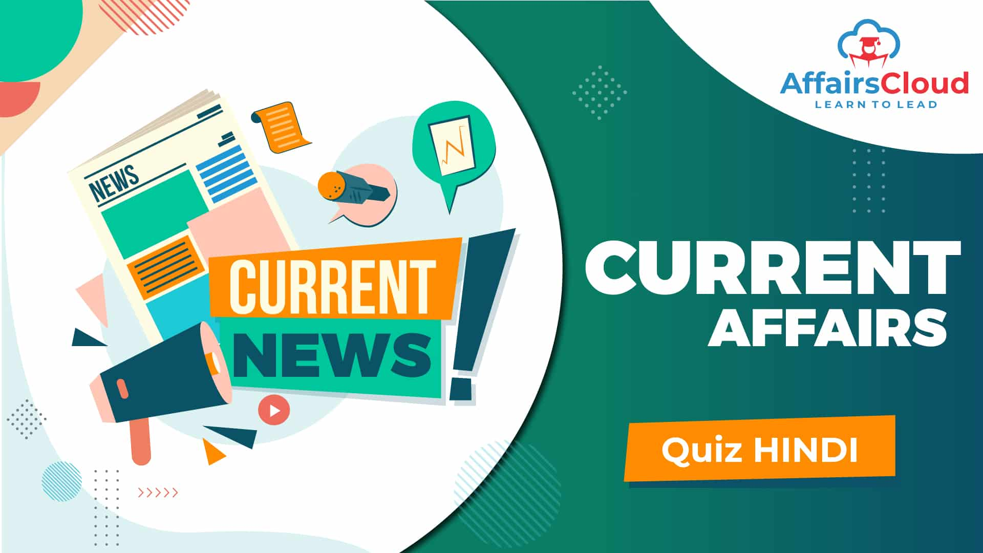 Current Affairs Quiz Hindi 2020