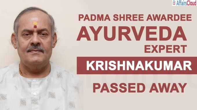 Padma shree awardee Ayurveda expert Krishnakumar no more