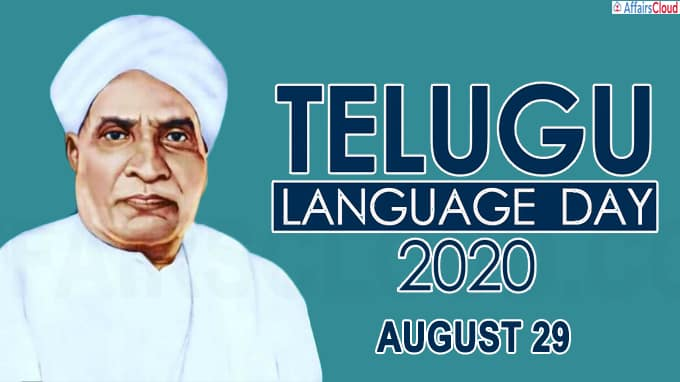 Telugu Language Day- August 29