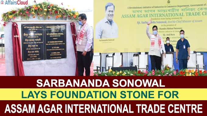 Sarbananda Sonowal lays foundation stone for Assam Agar International Trade