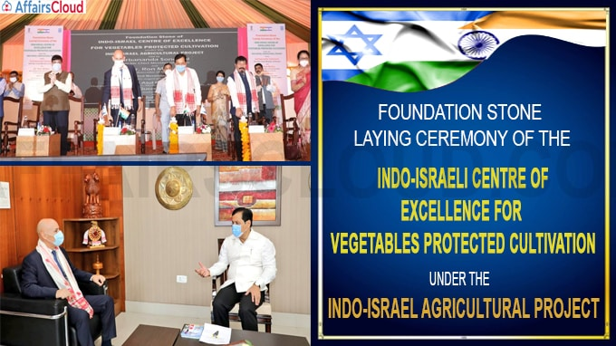 Assam CM lays foundation stone of Indo-Israeli Centre of Excellence