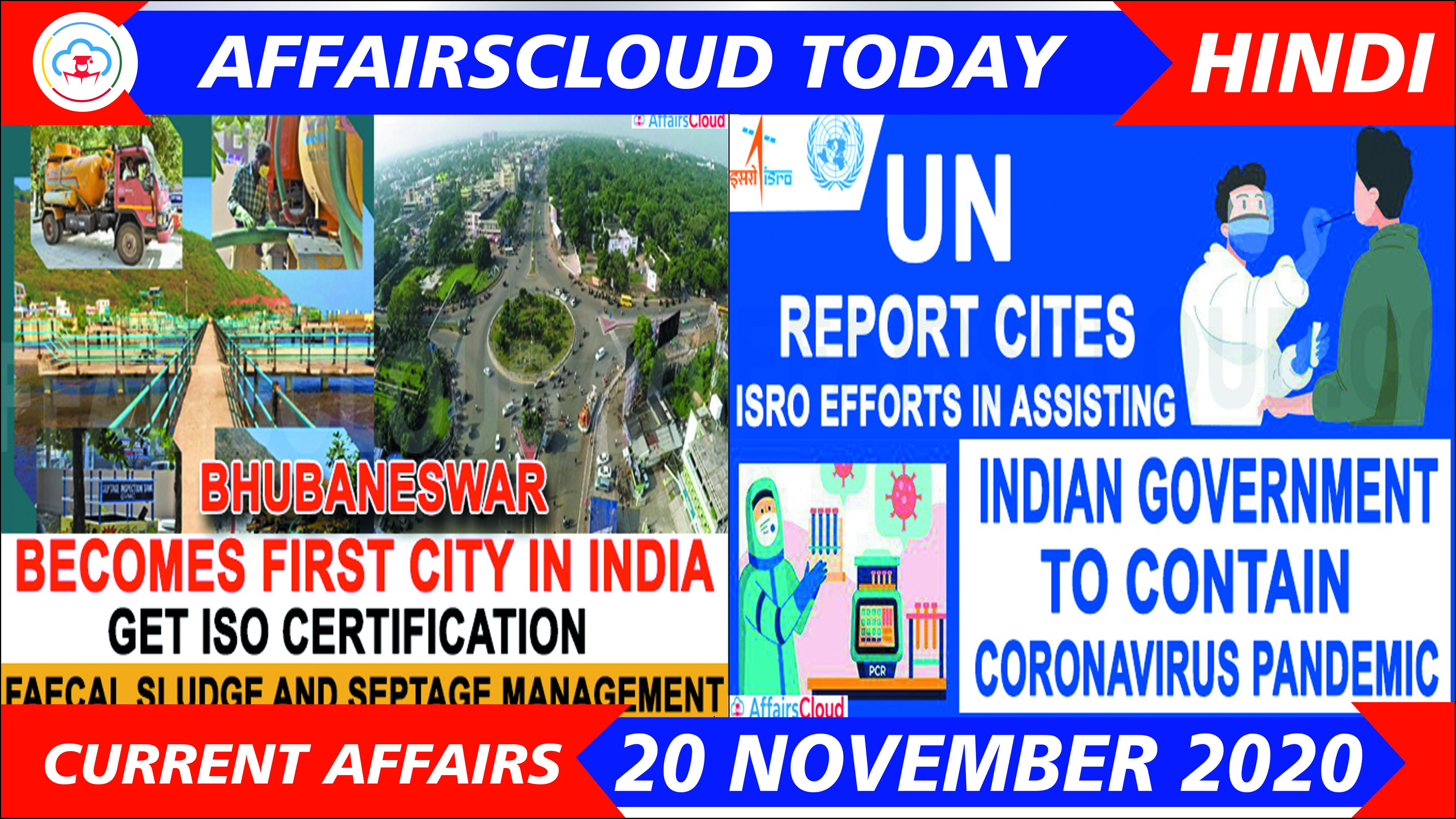 Current-Affairs-November-20-2020-Hindi