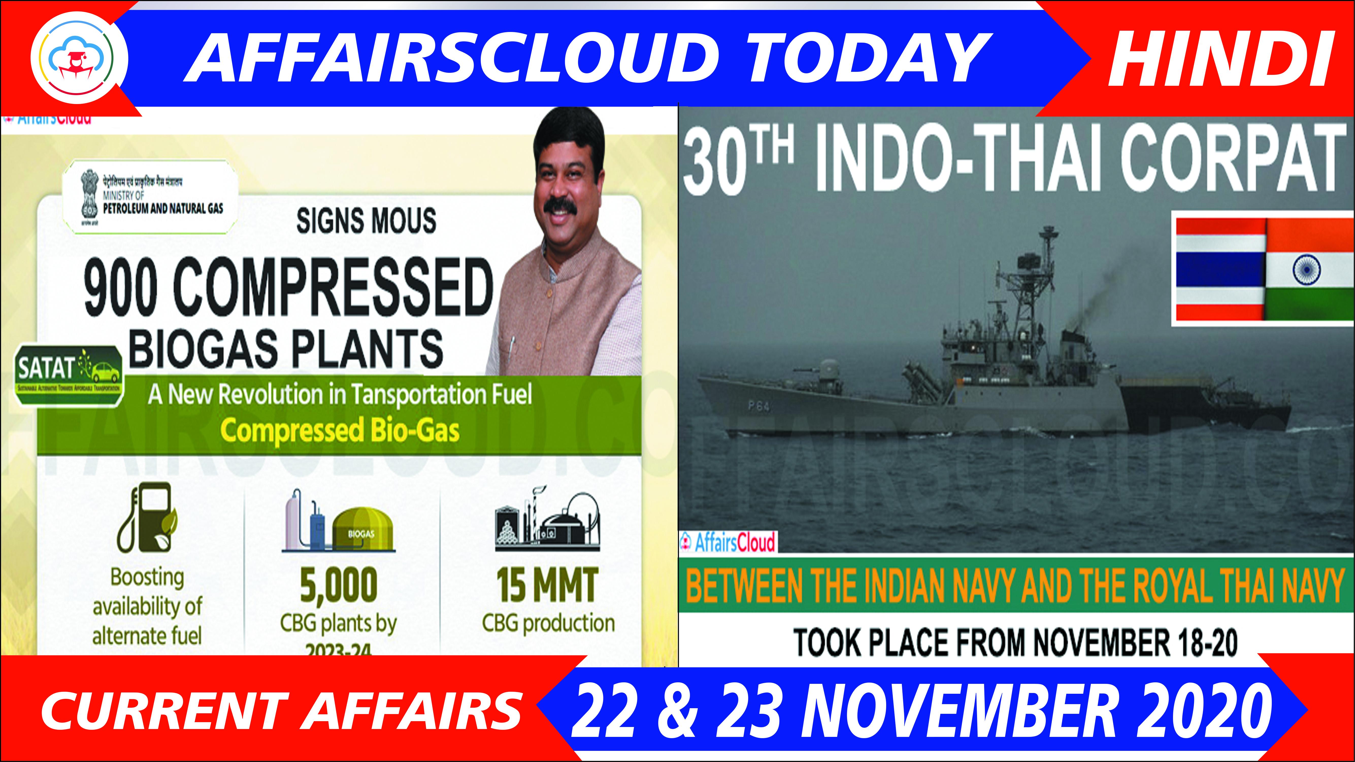 Current-Affairs-November-22-23-2020-Hindi