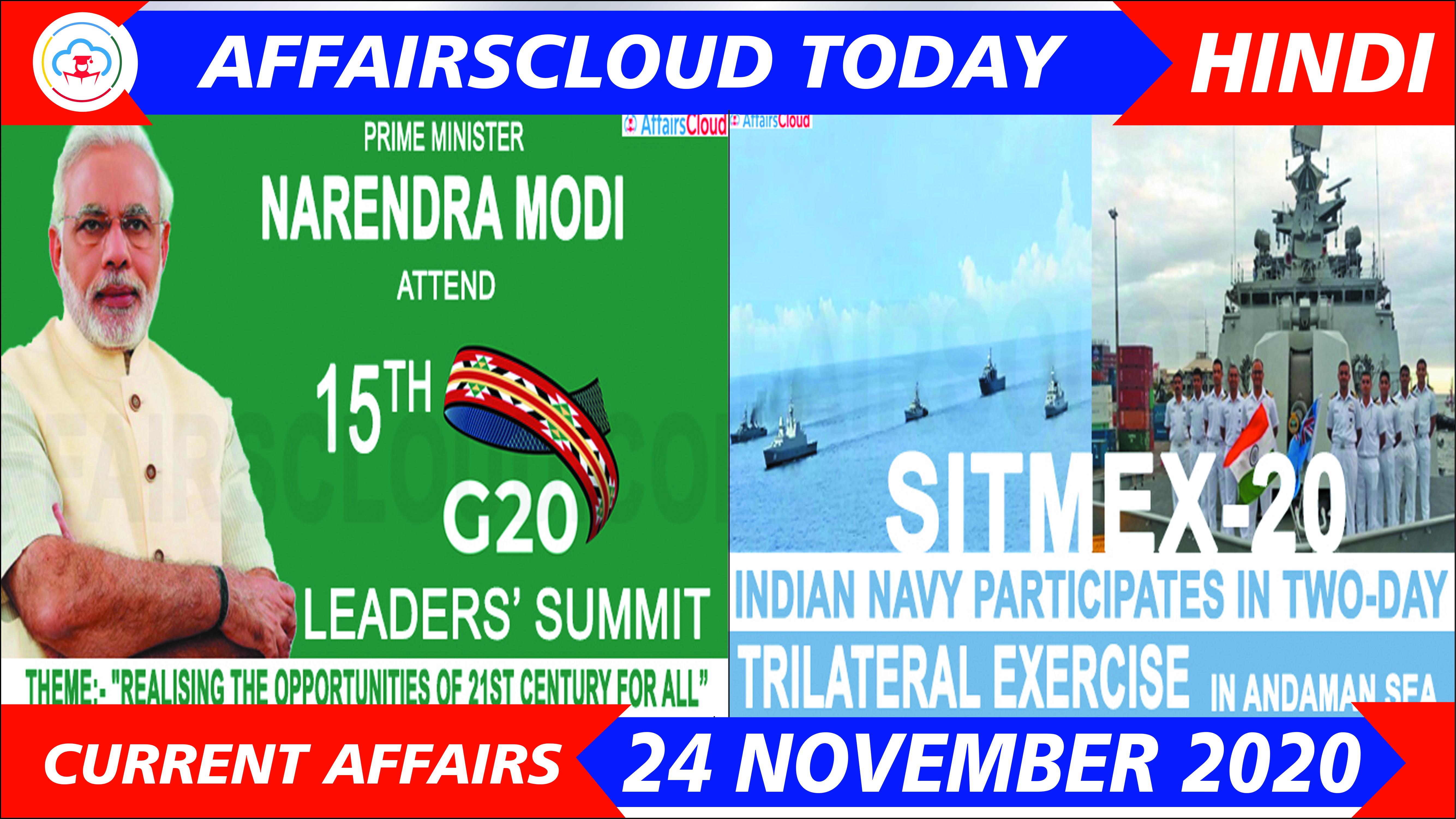 Current Affairs November 24 2020 Hindi.jpg