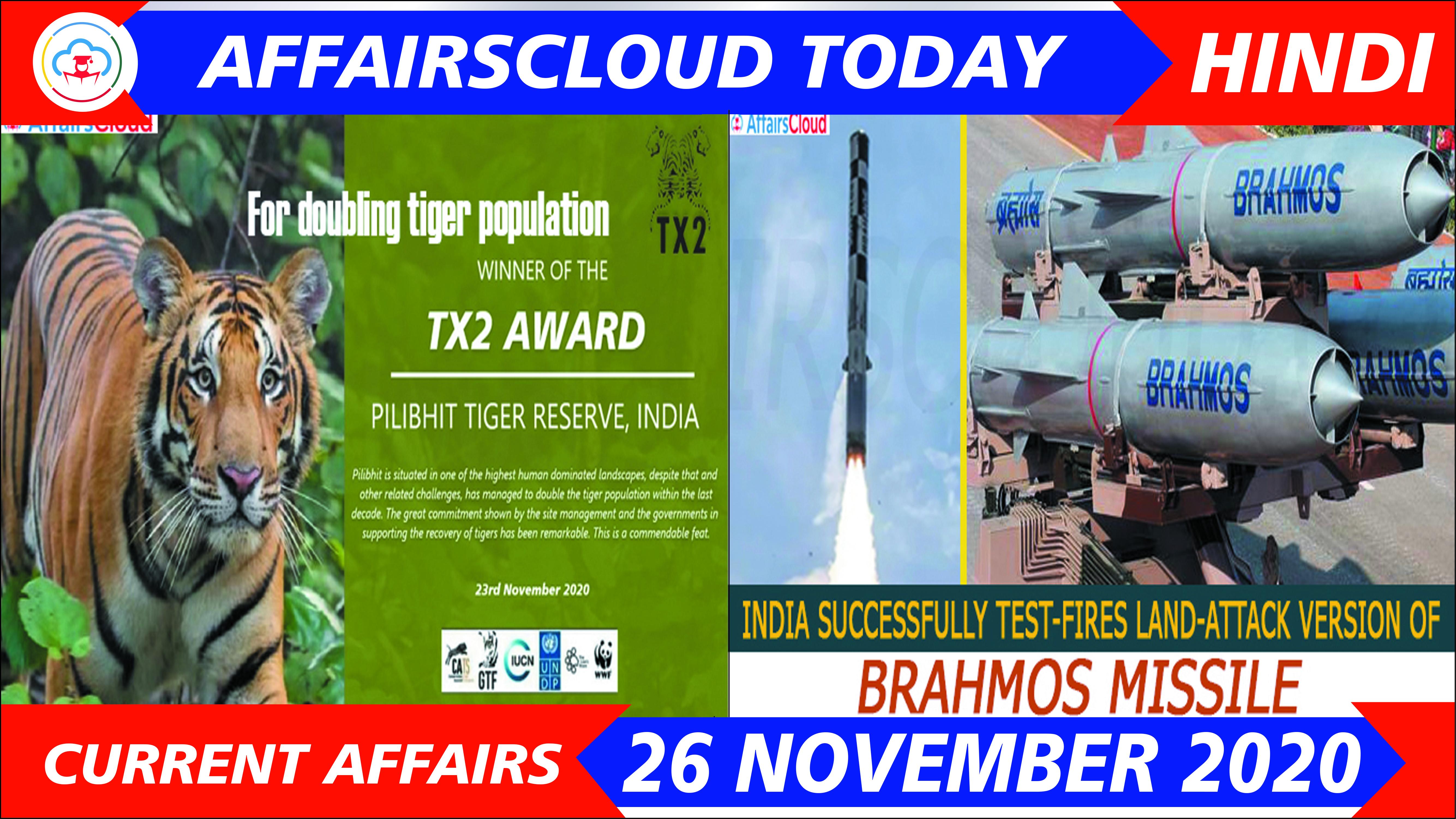 Current Affairs November 26 2020 Hindi.jpg