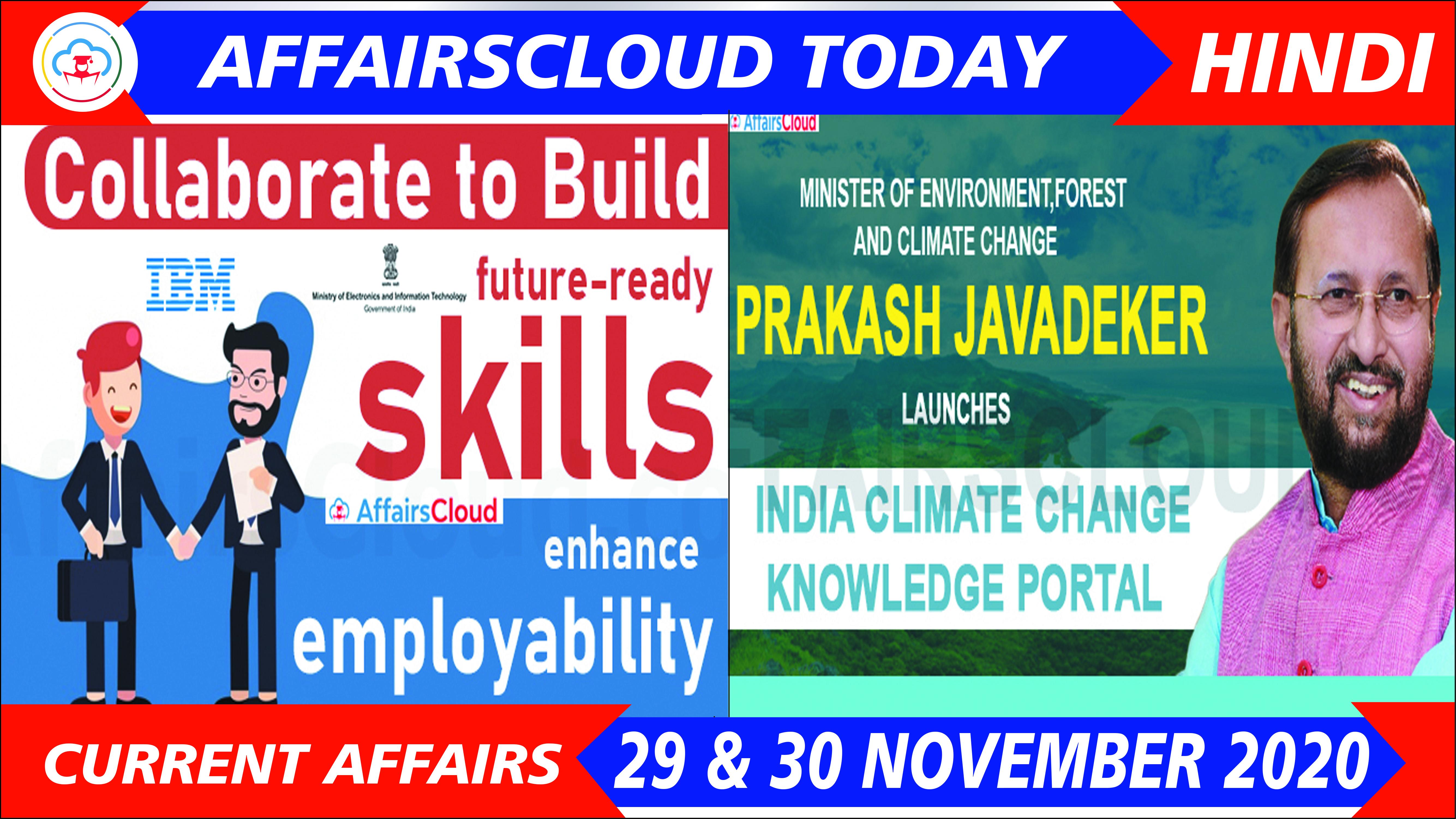 Current Affairs November 29 & 30 2020 Hindi.jpg