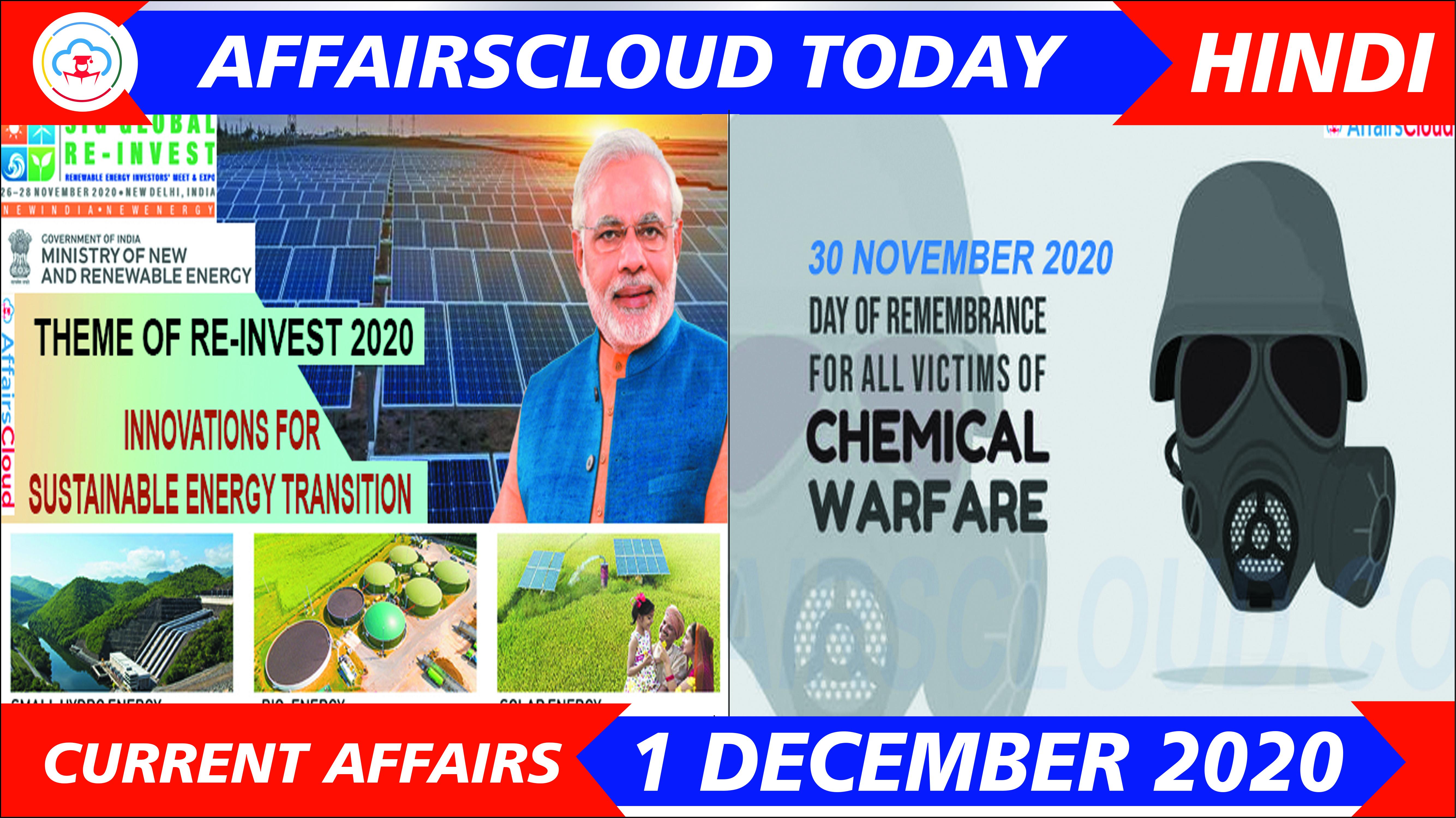 Current Affairs December 1 2020 Hindi new