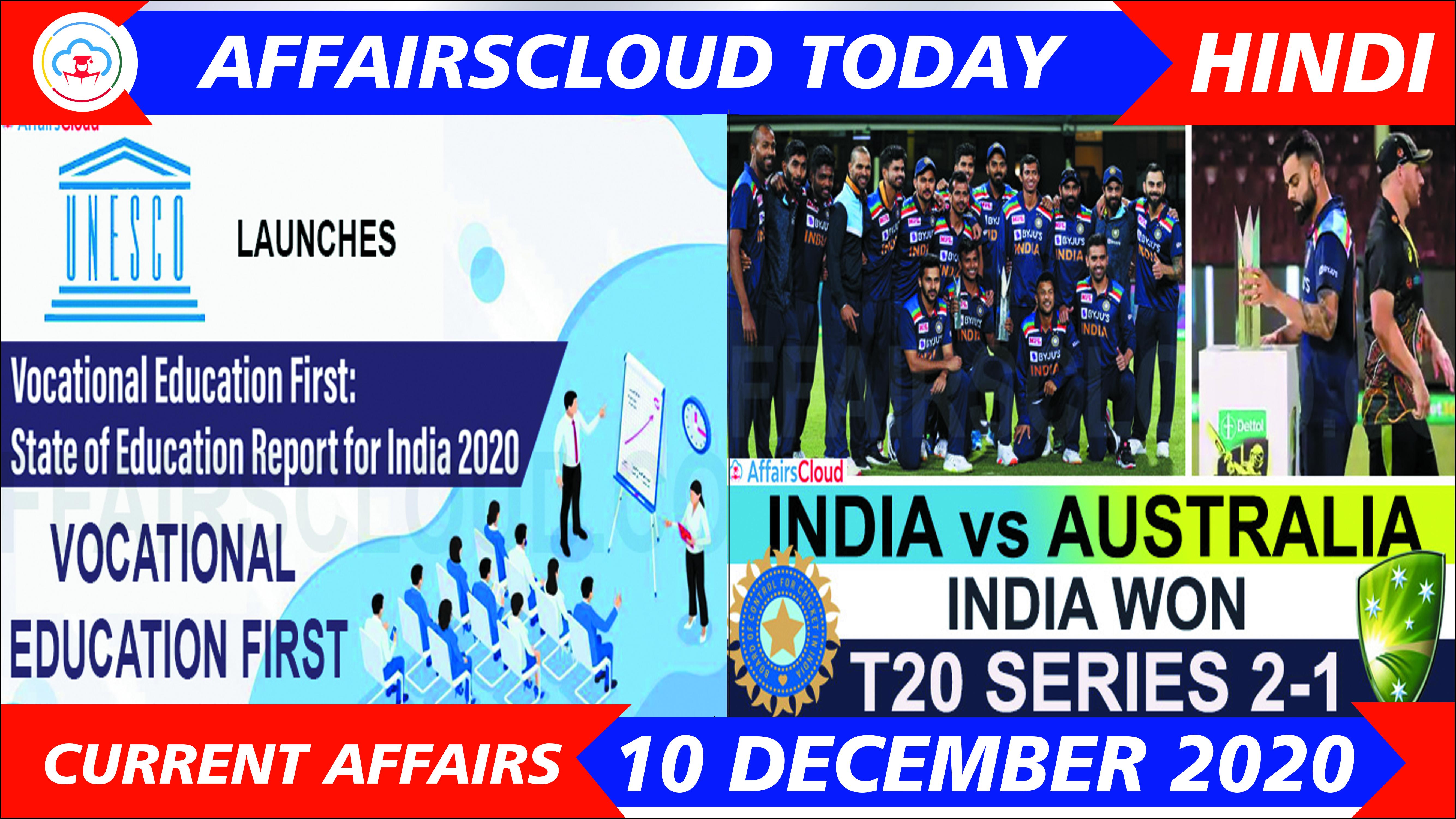 Current Affairs December 10 2020 Hindi