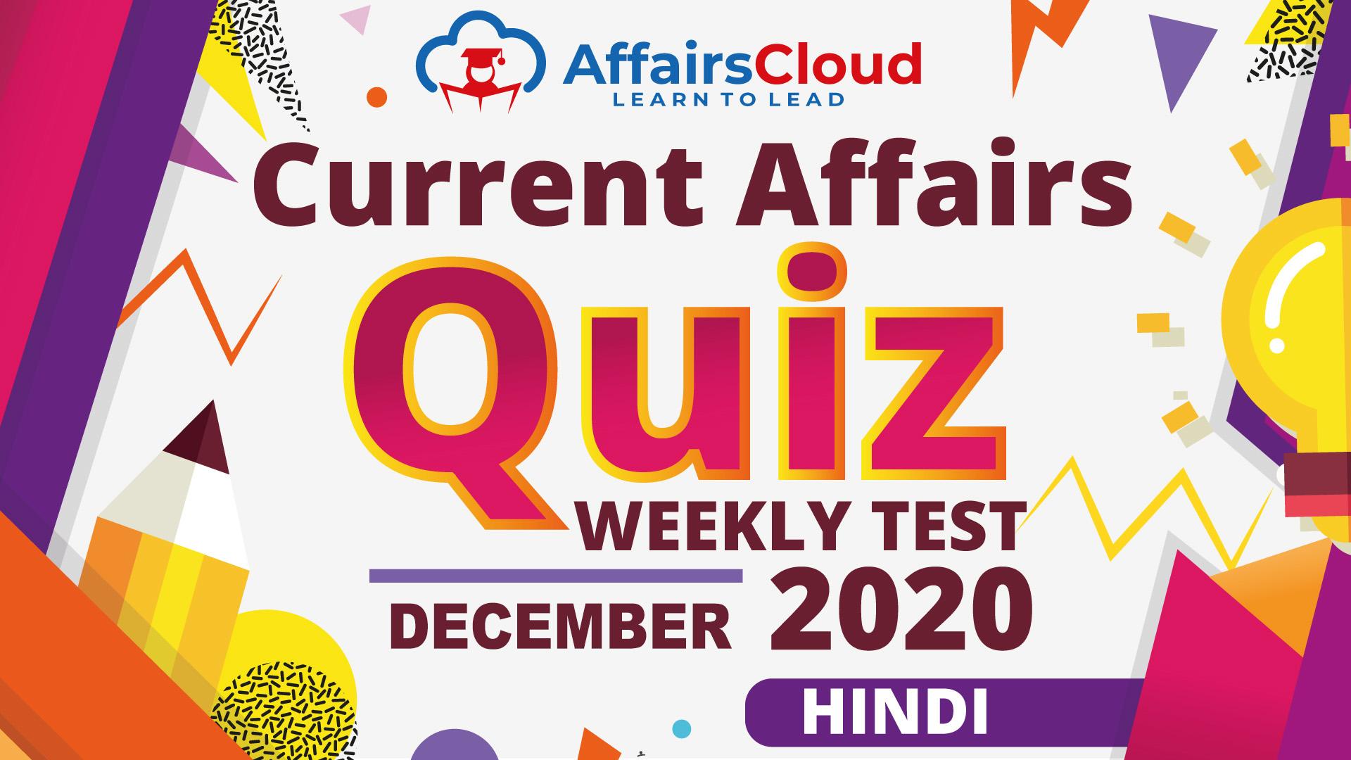 Current Affairs Weekly Quiz December 2020 Hindi