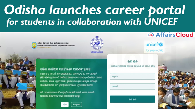 Odisha-launches-career-portal-for-students-in-collaboration-with-UNICEF