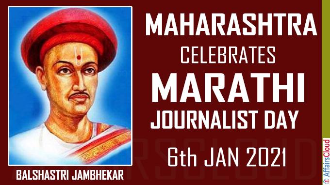 Maharashtra celebrates Marathi Journalism day