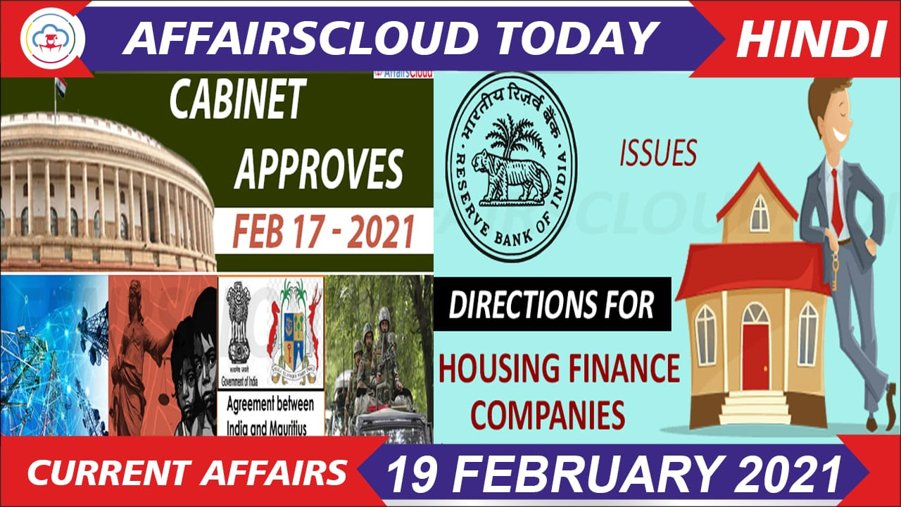 Current Affairs February 19 2021 Hindi