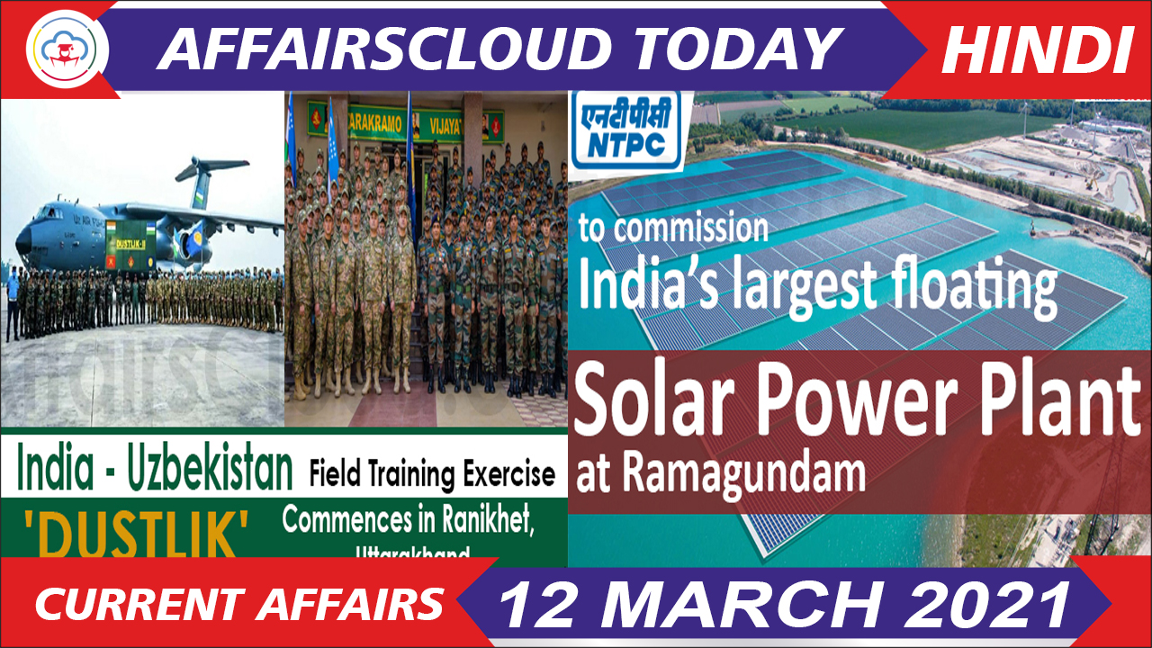 Current Affairs March 12 2021 Hindi