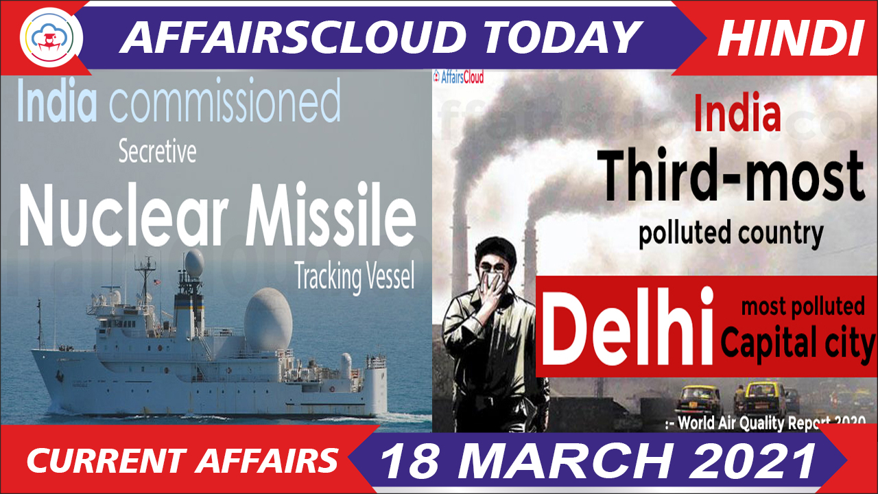 Current Affairs March 18 2021 Hindi