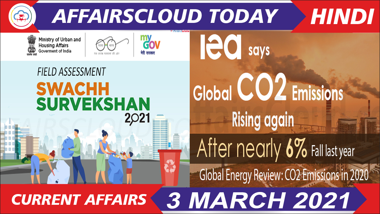 Current Affairs March 3 2021 Hindi