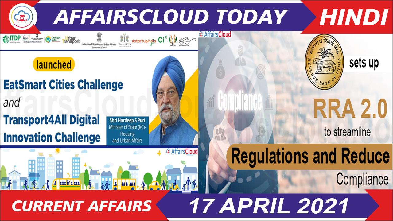 Current Affairs 17 April 2021 Hindi