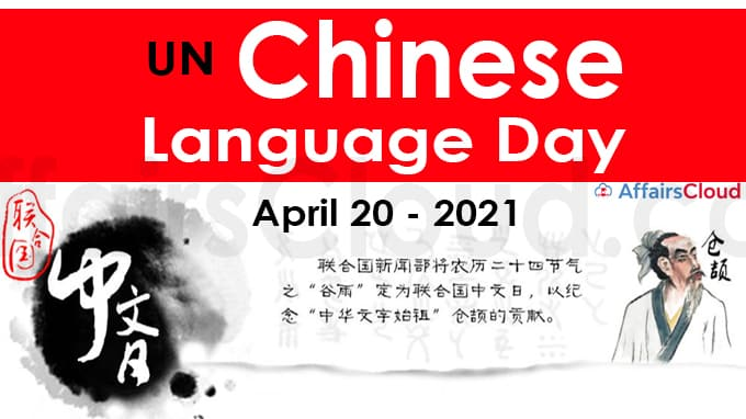 UN Chinese Language Day 2021