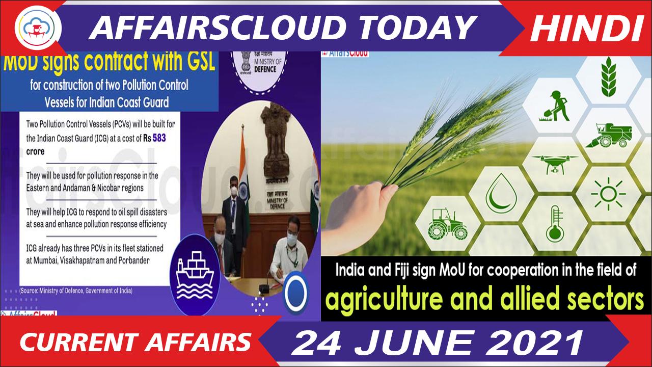 Current Affairs 24 June 2021 Hindi