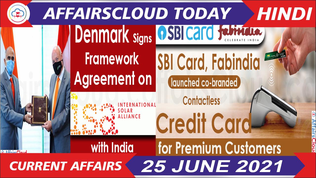Current Affairs 25 June 2021 Hindi