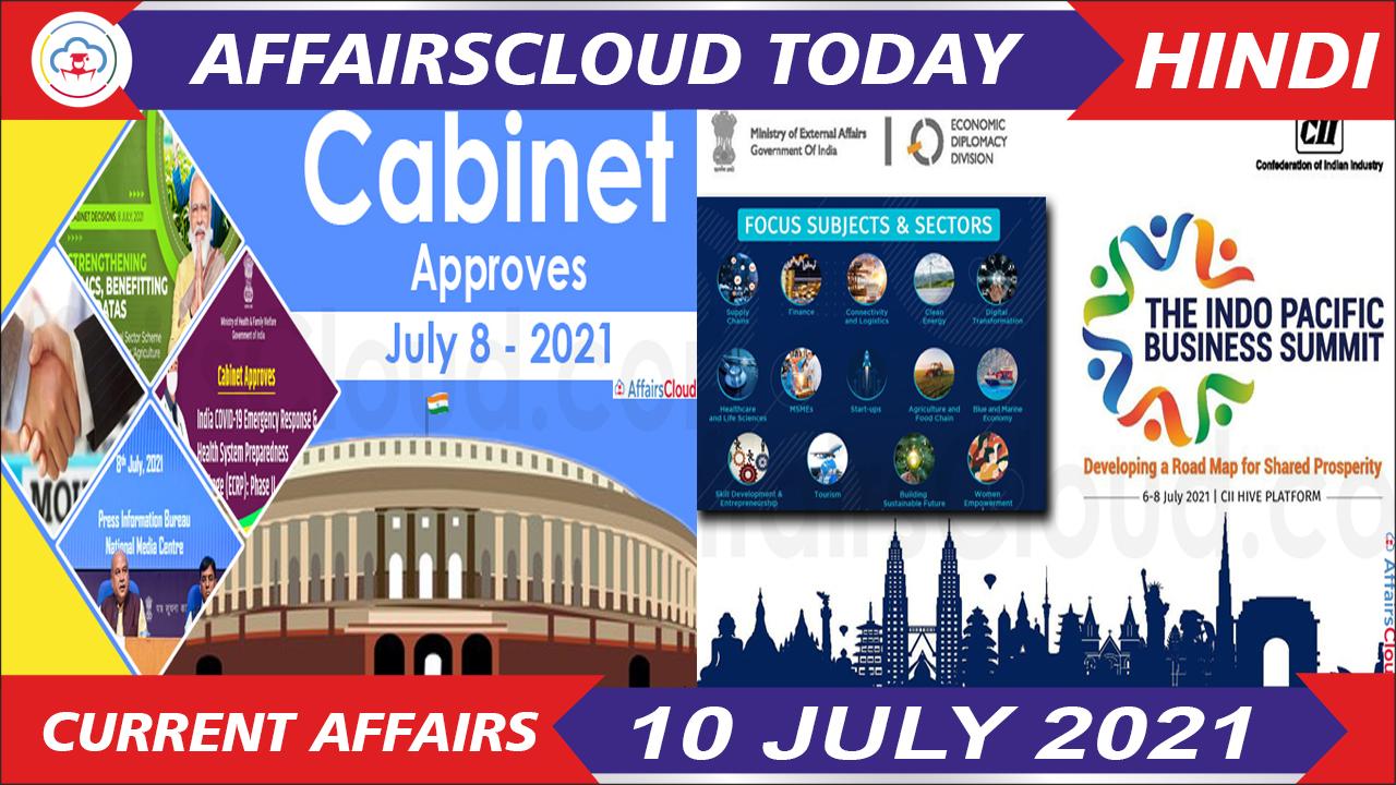 Current Affairs 10 July 2021 Hindi