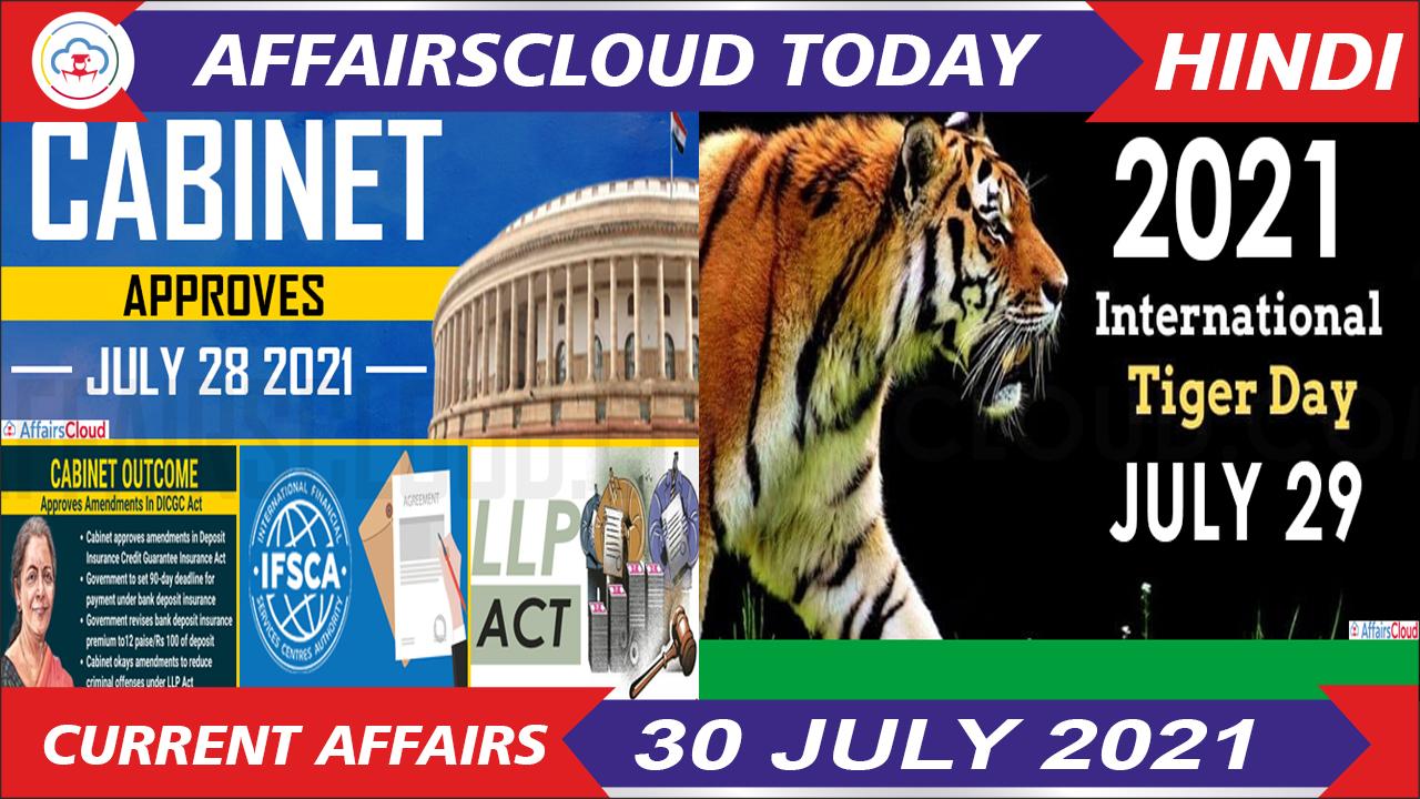 Current Affairs 30 July 2021 Hindi