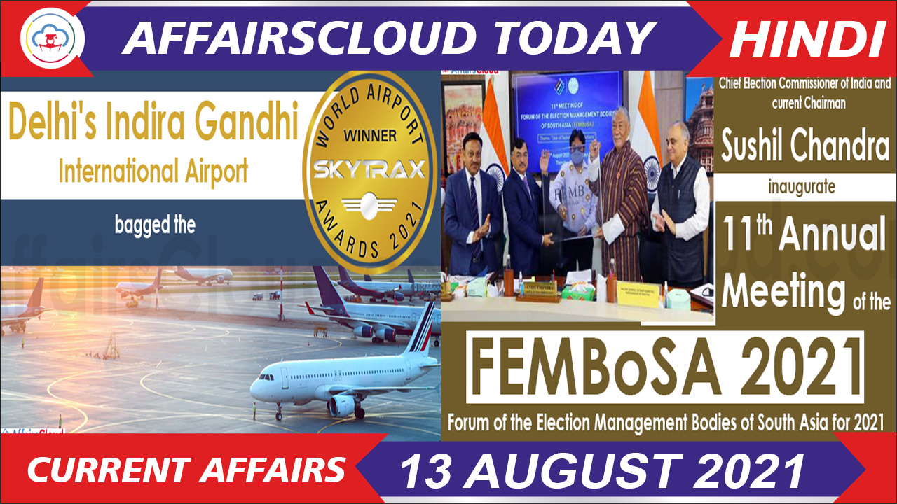 Current Affairs 13 August 2021 Hindi