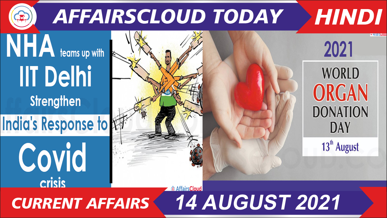 Current Affairs 14 August 2021 Hindi