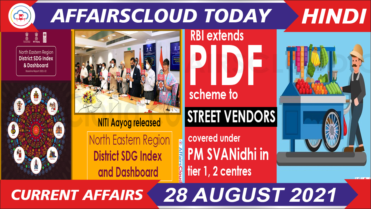 Current Affairs 28 August 2021 Hindi