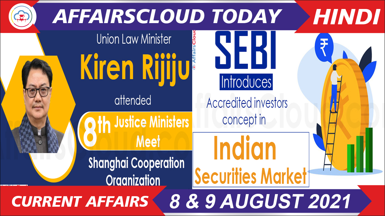 Current Affairs 9 August 2021 Hindi