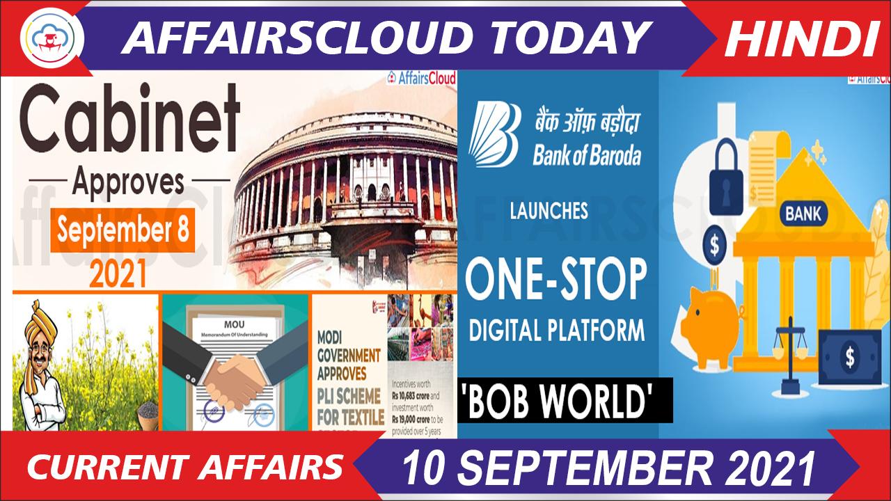 Current Affairs 10 September 2021 Hindi