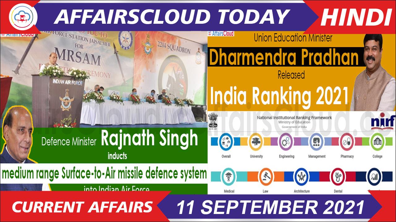 Current Affairs 11 September 2021 Hindi