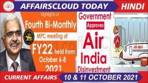 Current Affairs 10 & 11 October 2021 Hindi new