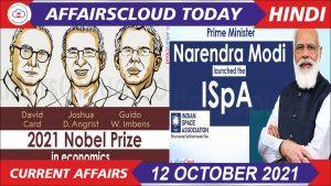 Current Affairs 12 October 2021 Hindi new