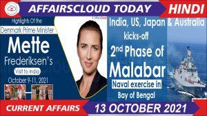 Current Affairs 13 October 2021 Hindi