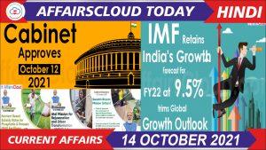 Current Affairs 14 October 2021 Hindi new