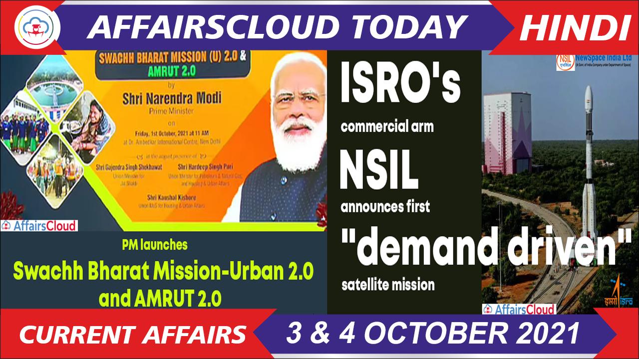 Current Affairs 4 October 2021 Hindi