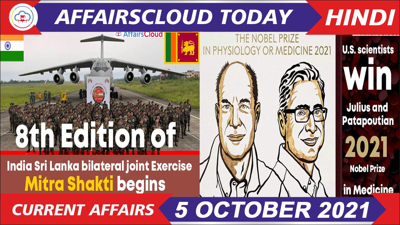 Current Affairs 5 October 2021 Hindi