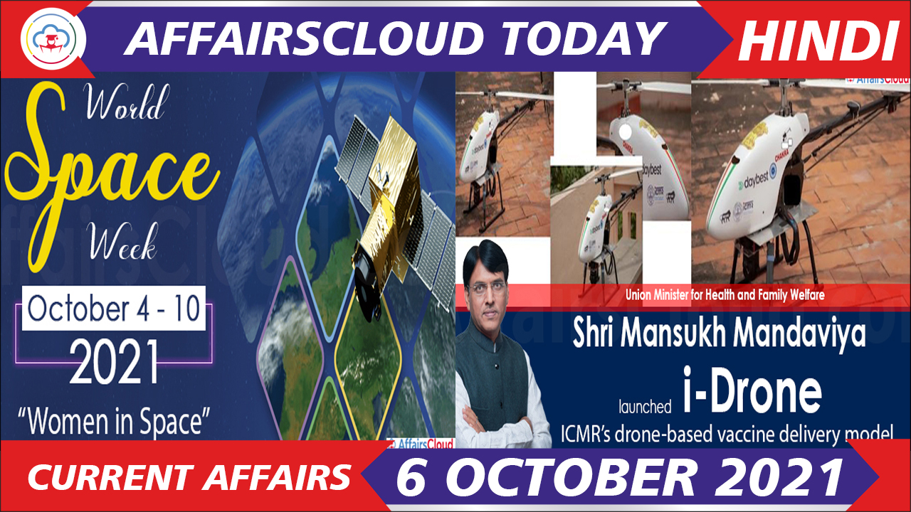 Current Affairs 6 October 2021 Hindi