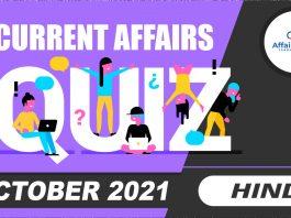 Current-Affairs-Quiz-Hindi-OCTOBER-2021